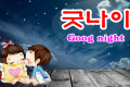 Chúc ngủ ngon tiếng Hàn-Top những lời chúc ý nghĩa nhất